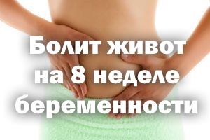 Болит животик на 8 неделе беременности
