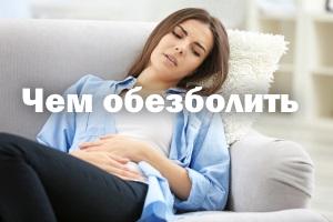 Болит живот при менструации - чем обезболить