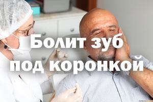 Болит зубик под коронкой