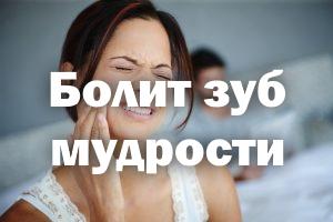 Беспокоит зуб мудрости - что делать