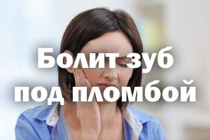 Болит зубик под пломбой