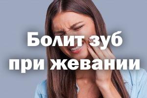 Болит зуб при пережевывании