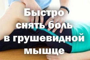 Быстро устранить боль в грушевидной мышце