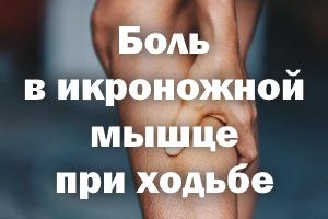 Боль в икре при ходьбе