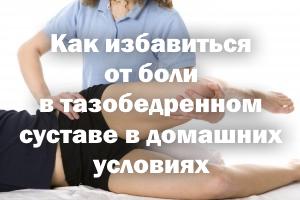 Как избавиться от боли в тазобедренном суставе дома