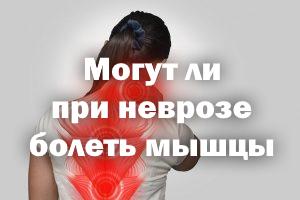 Как при неврозе болят мышцы