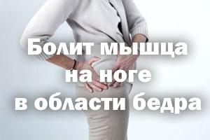 Болит мышца на ноге в области бедренного сустава