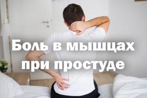 Боль в мышцах при ОРВИ