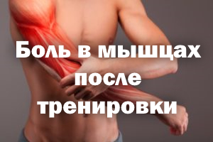 Боль в мышцах после тренировки - норма или нет