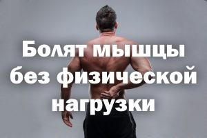 Болят мышцы без тренировок