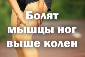Болят мышцы ног выше коленок