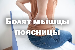 Беспокоят мышцы поясницы