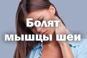 Болят мышцы шейки