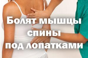 Болят мышцы позвоночника под лопатками