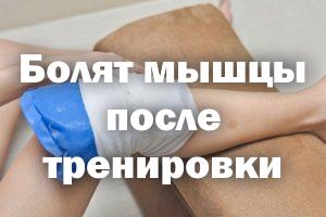 Болят мышцы после тренировки - что делать дома