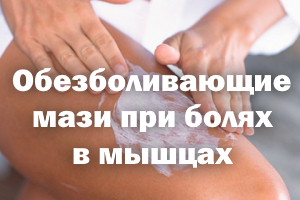 Обезболивающие мази при недомоганиях в мышцах