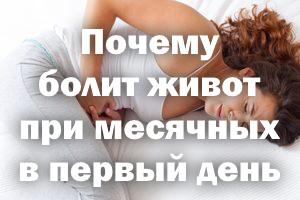 Почему болит живот при менструации в первый день