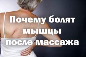 Из-за чего болят мышцы после массажа
