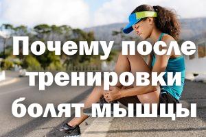 Почему после силовой болят мышцы