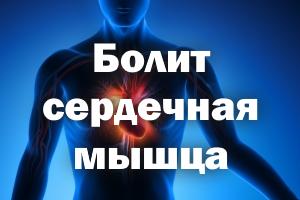 Болит сердце - симптомы