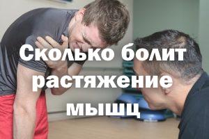 Сколько беспокоит растяжение мышц
