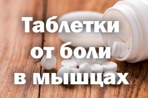 Препараты от боли в мышцах