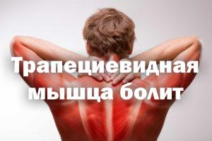 Трапециевидная мышца беспокоит