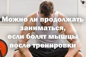 Можно ли продолжать заниматься, если болят мышцы после силовой