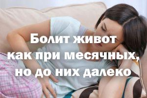 Болит живот как при менструации, но до них далеко