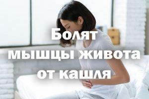 Болят мышцы живота от кашля - как избавиться