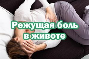 Режущая боль в животике