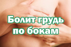 Болит грудь с боков