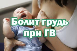 Болит грудь при кормлении