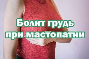 Боли в груди при мастопатии
