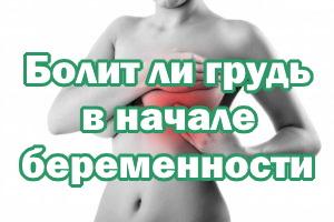 Болит ли грудь в первом месяце беременности
