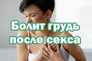 Болит грудь после полового акта