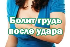 Болит грудь из-за удара
