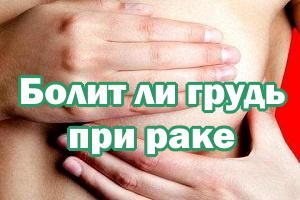 Болит ли грудь при онкологии