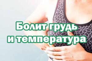 Беспокоит грудь и температура