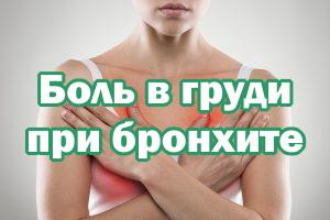 Боль в груди при простуде
