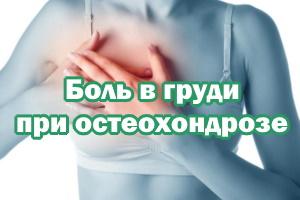 Боль в грудной клетке при остеохондрозе