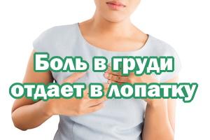 Боль в груди передается в лопатку