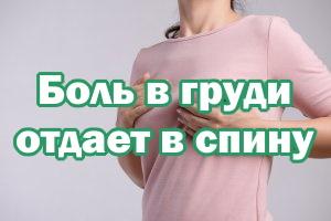 Боль в груди отдает в позвоночник