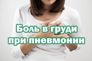 Боль в грудной клетке при пневмонии