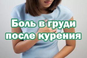 Боль в грудной клетке после курения