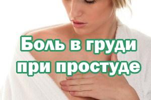Боль в груди при ОРВИ