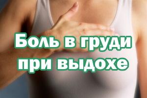 Боль в грудной клетке при выдохе