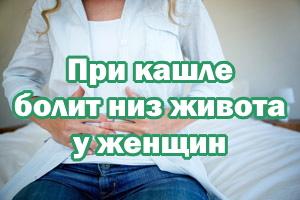 При кашле болит низ живота у девушки