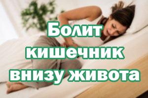 Болит кишечник внизу живота с левой стороны