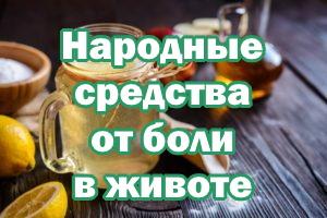 Народные рецепты от боли в животе